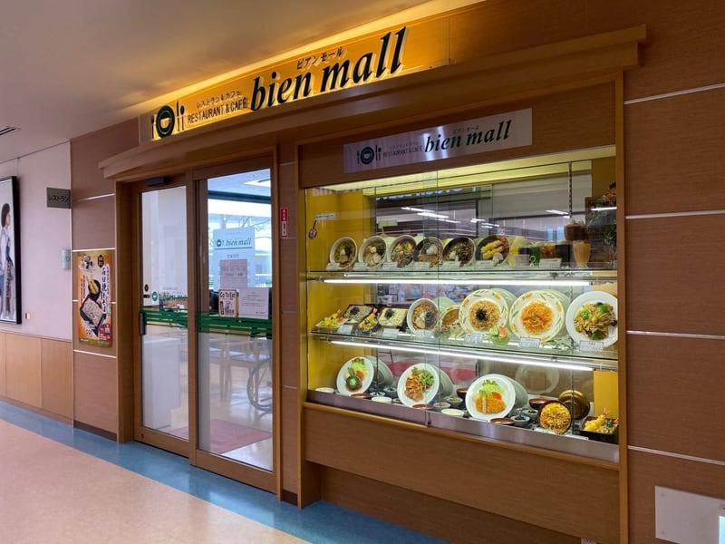 レストラン&カフェ ビアンモール bien mall 秋田県秋田市飯島 秋田厚生医療センター1F 外観