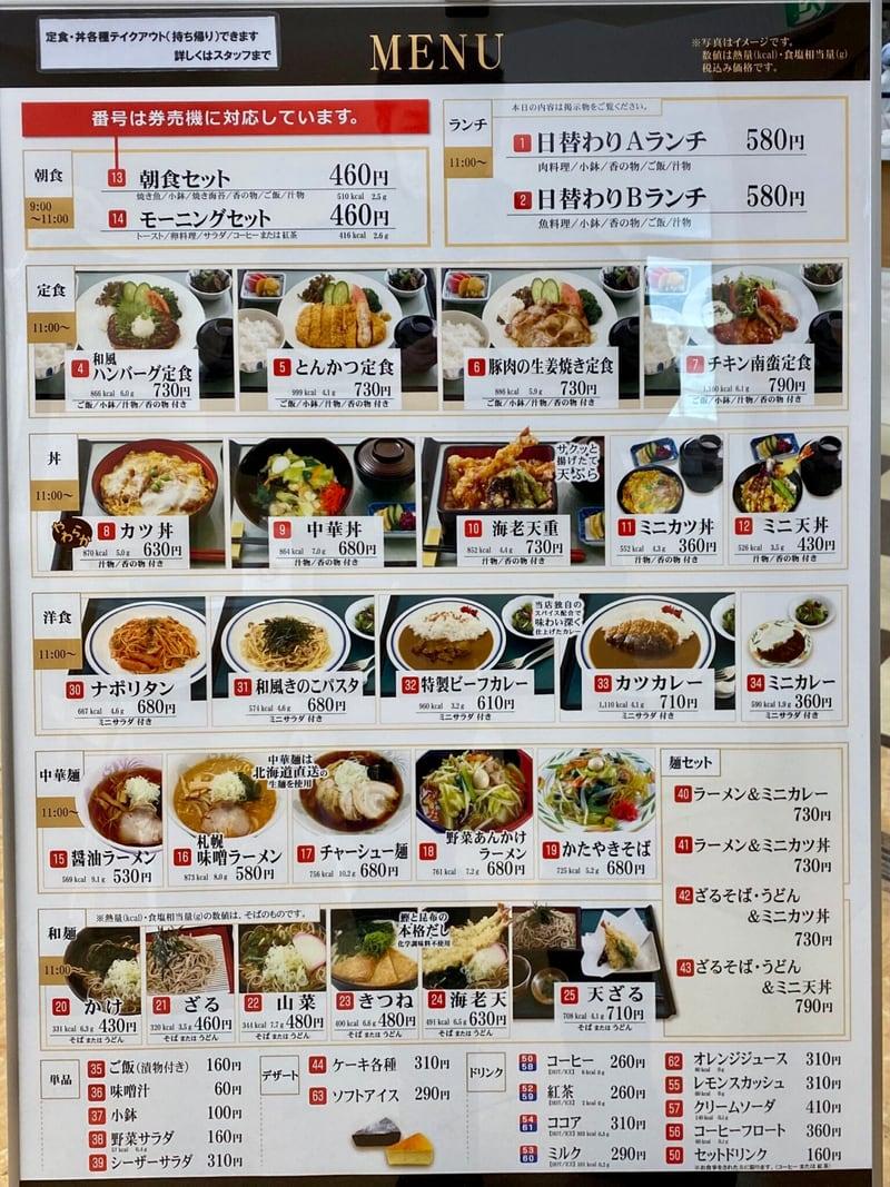 レストラン&カフェ ビアンモール bien mall 秋田県秋田市飯島 秋田厚生医療センター1F メニュー