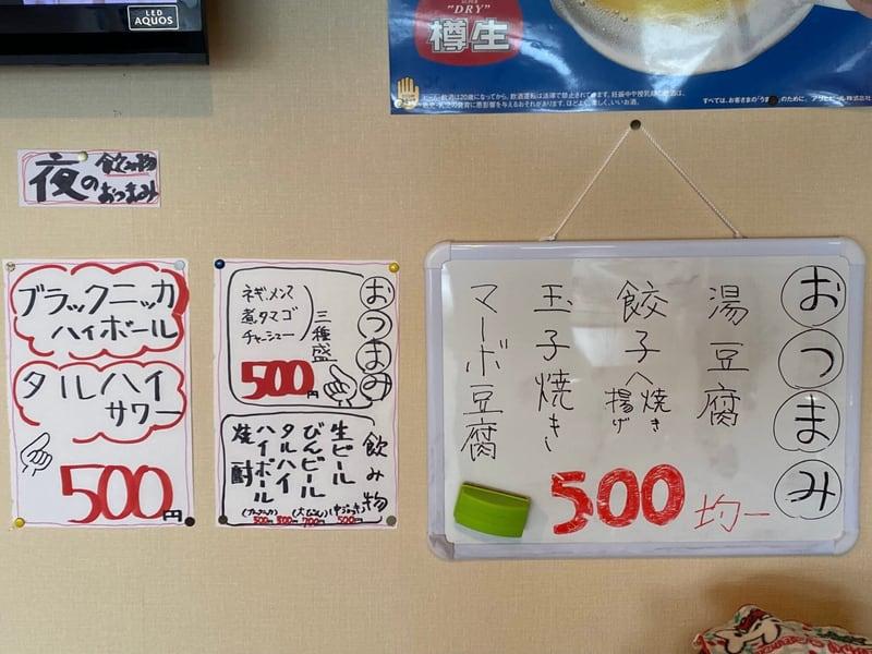 遊食空間 ぶんぶん 秋田県横手市十文字町 メニュー