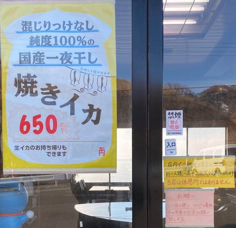 鹿の浦食堂サザエさん 秋田県山本郡八峰町八森 焼きイカ