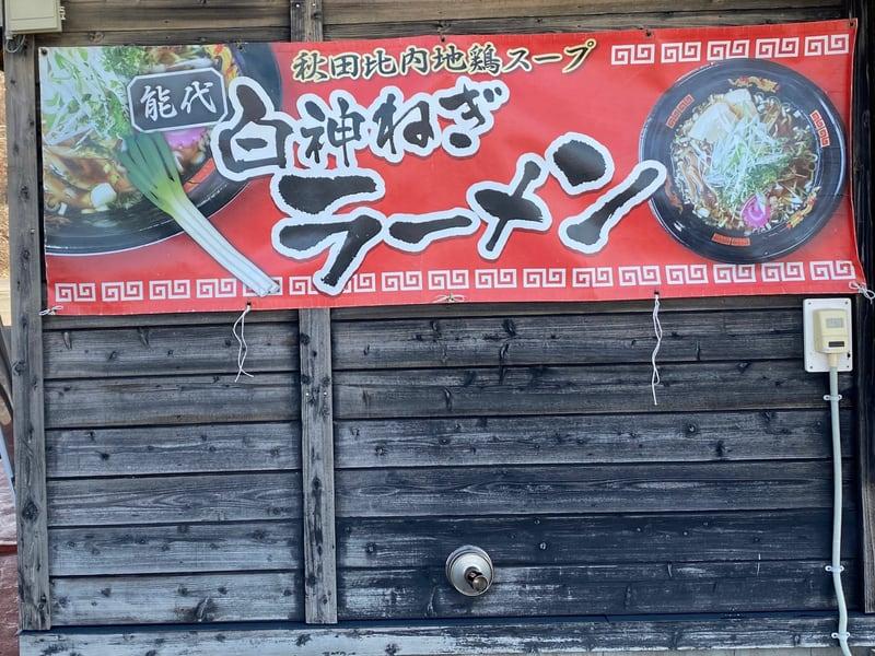 鹿の浦食堂サザエさん 秋田県山本郡八峰町八森 白神ねぎラーメン 旗