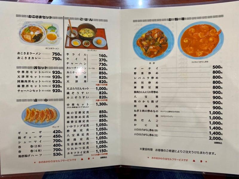 中華レストラン みき 幹フードサービス 秋田県能代市 メニュー