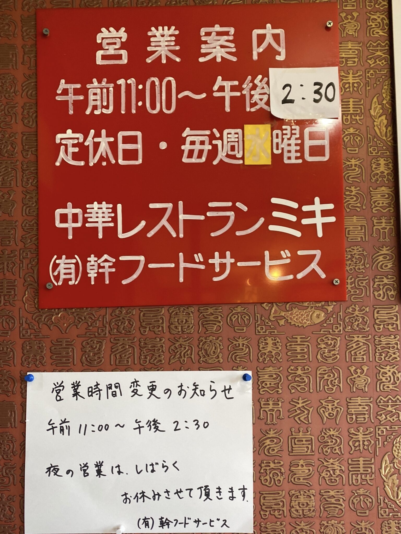 中華レストラン みき 幹フードサービス 秋田県能代市 営業時間 営業案内 定休日