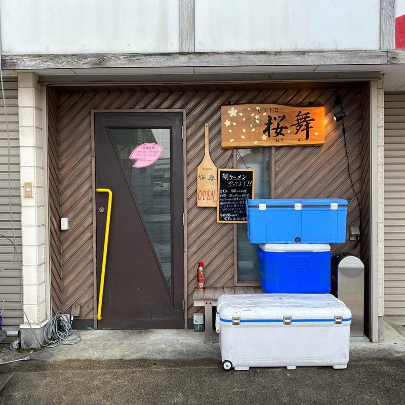 麺屋 鳴かず飛ばず(仮) ビストロ桜舞 秋田県湯沢市柳町 外観