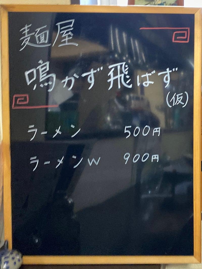 麺屋 鳴かず飛ばず(仮) ビストロ桜舞 秋田県湯沢市柳町 メニュー