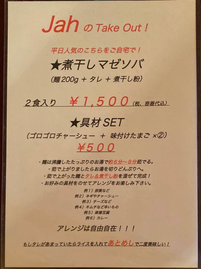 BAR JAH ジャー 秋田県秋田市大町 テイクアウトメニュー