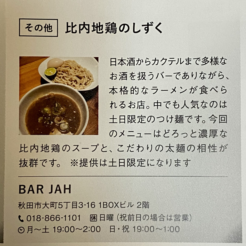 BAR JAH ジャー 秋田県秋田市大町 秋田の飲食店で比内地鶏を食べようフェア 比内地鶏のしずく