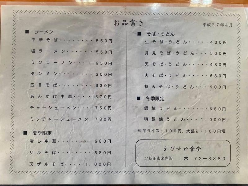 えびすや食堂 大衆食堂 えびす屋 秋田県北秋田市米内沢 メニュー