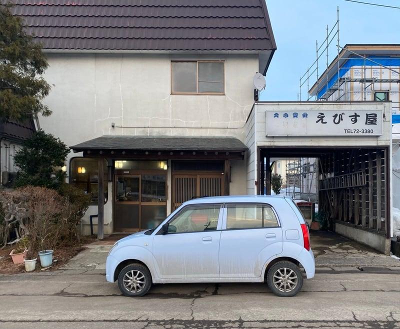 えびすや食堂 大衆食堂 えびす屋 秋田県北秋田市米内沢 外観