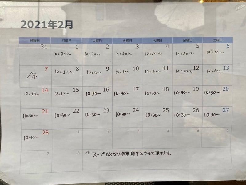 中華そば肴 yamago ヤマゴ 秋田県由利本荘市砂子 営業カレンダー 定休日