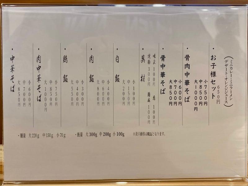 中華そば肴 yamago ヤマゴ 秋田県由利本荘市砂子 メニュー
