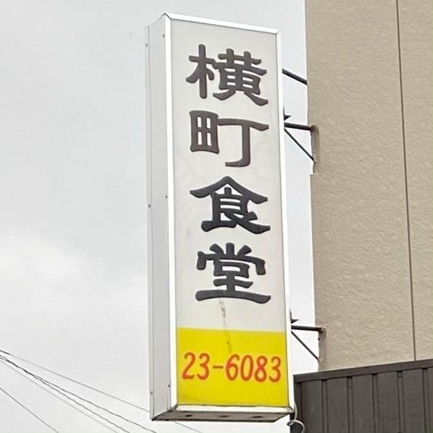 横町食堂 秋田県由利本荘市東町 看板