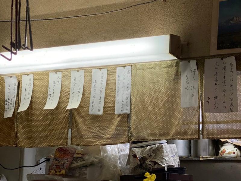 横町食堂 秋田県由利本荘市東町 店内 貼り紙