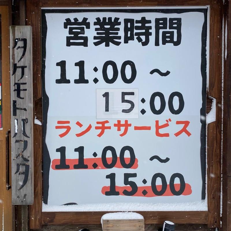 竹本モンスターチャンポン 秋田県秋田市山王 営業時間 営業案内