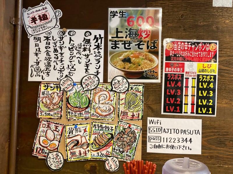 竹本モンスターチャンポン 秋田県秋田市山王 メニュー