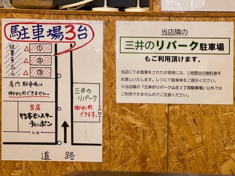 竹本モンスターチャンポン 秋田県秋田市山王 駐車場案内