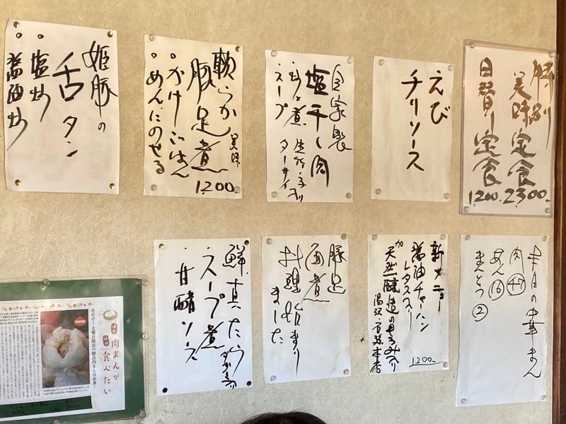 中国料理 盛 さかり 秋田県秋田市八橋 メニュー