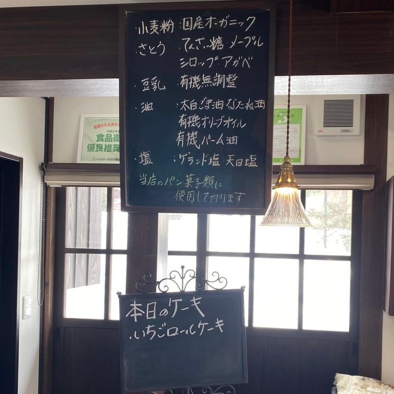 しょく でんぷの里 食傳布 秋田県横手市増田町 メニュー