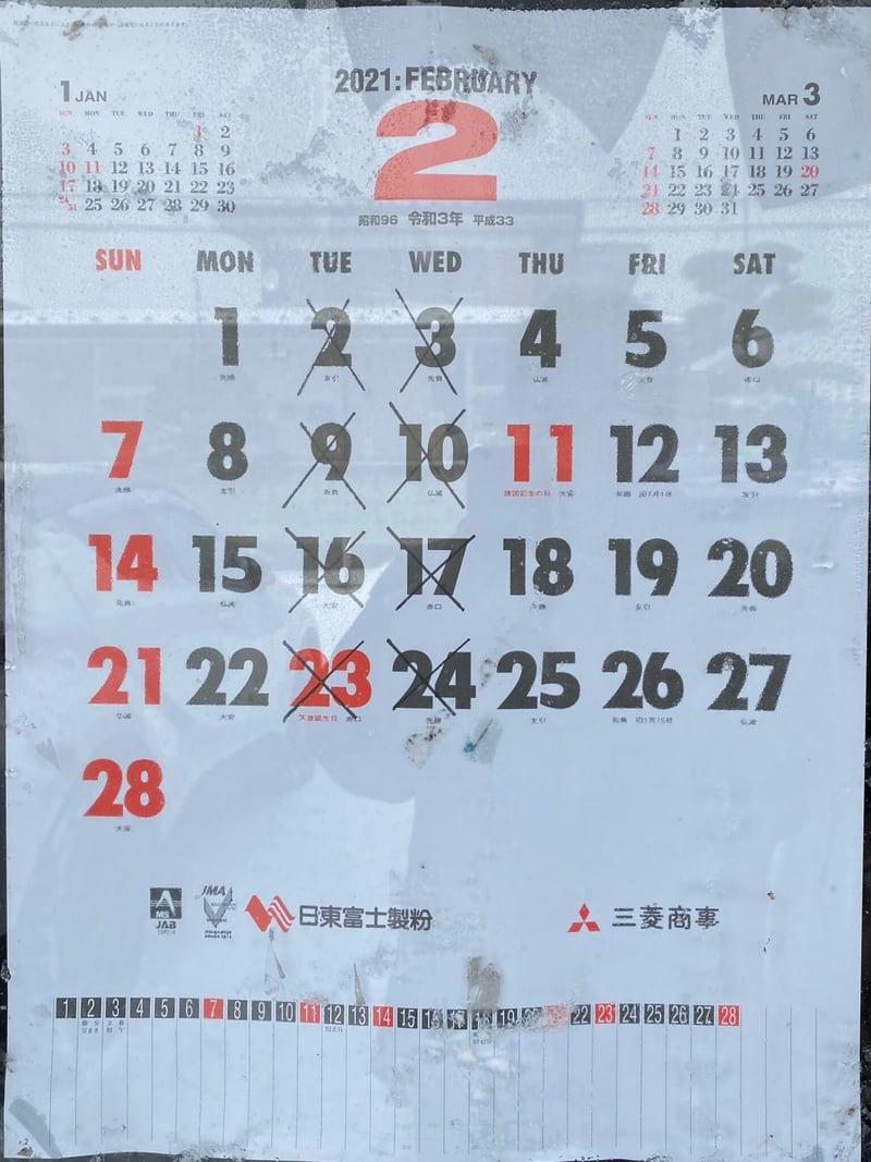 らーめん萬亀 ばんき 秋田県秋田市山王新町 営業カレンダー 定休日