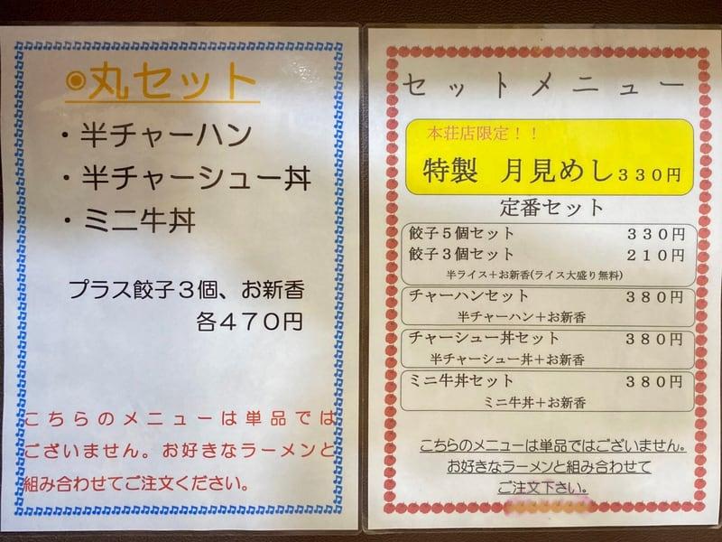 ラーメンめん丸 本荘店 秋田県由利本荘市水林 メニュー