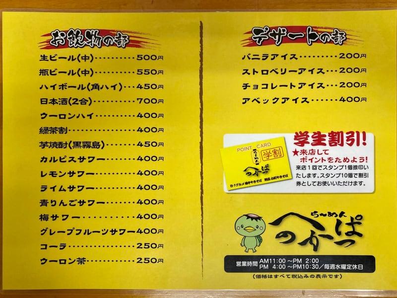らーめん へのかっぱ 秋田県横手市駅前町 メニュー 営業時間 営業案内 定休日