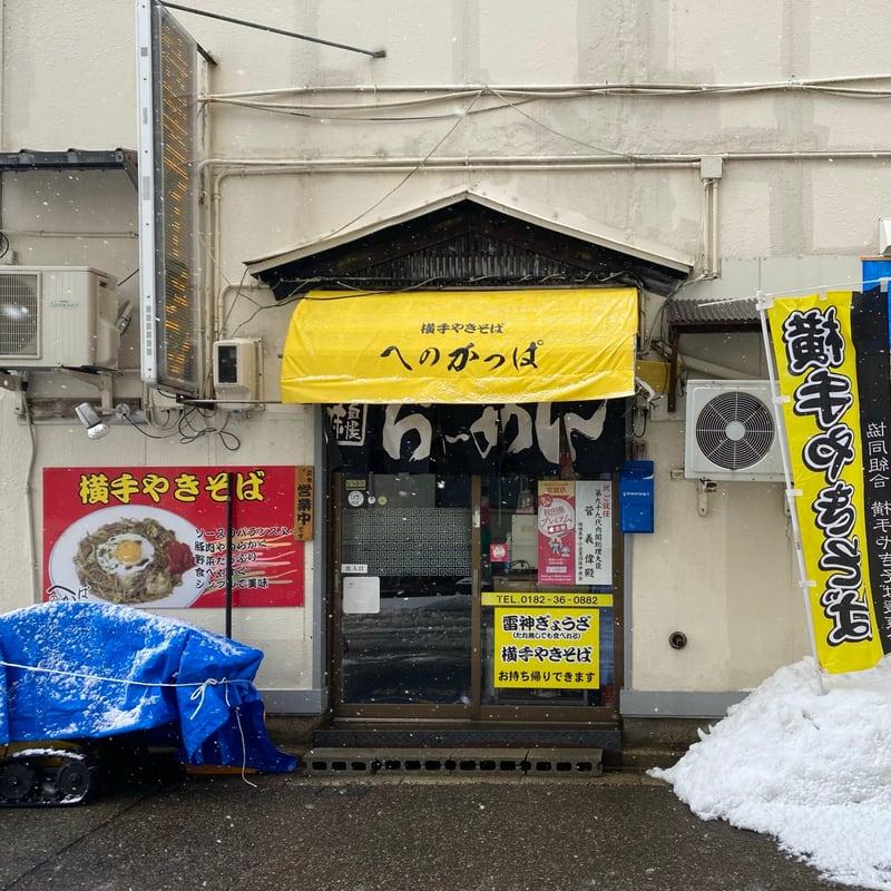 らーめん へのかっぱ 秋田県横手市駅前町 外観