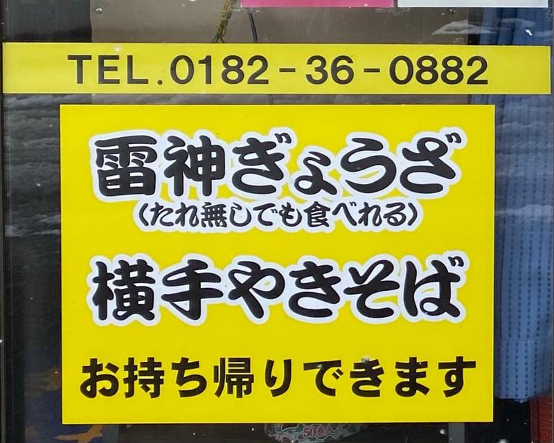 らーめん へのかっぱ 秋田県横手市駅前町 餃子 横手焼きそば テイクアウト