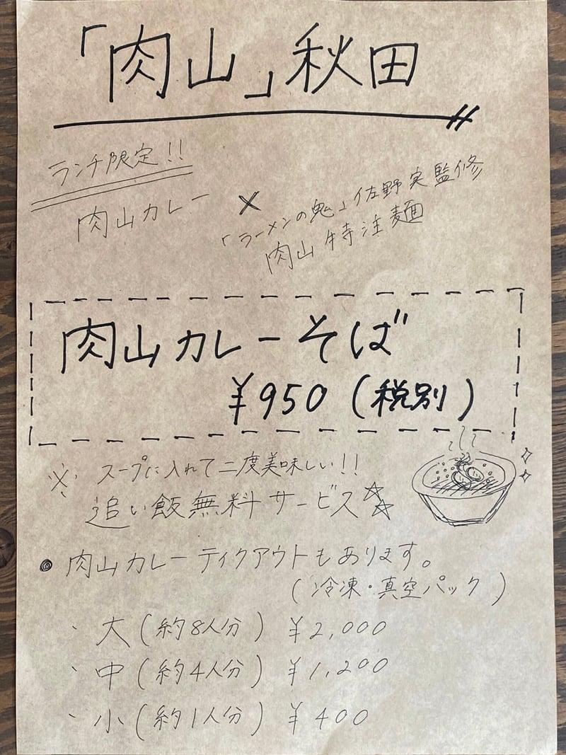 欧風創作料理 バルパサポルテ Bar PaSaPorte 肉山秋田 秋田県横手市婦気大堤 メニュー