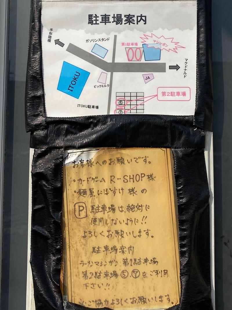 ラーメン マシンガン 秋田県秋田市広面 駐車場案内 注意書