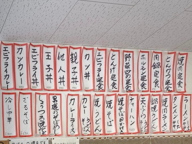 食堂みなとや 秋田県男鹿市船川港 メニュー