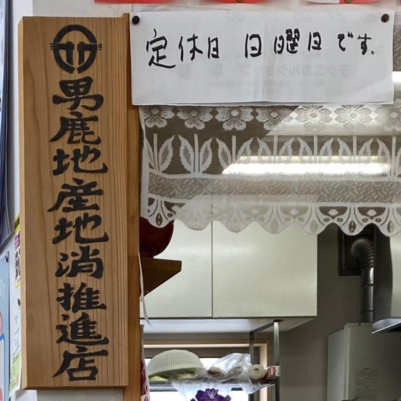 食堂みなとや 秋田県男鹿市船川港 営業案内 定休日