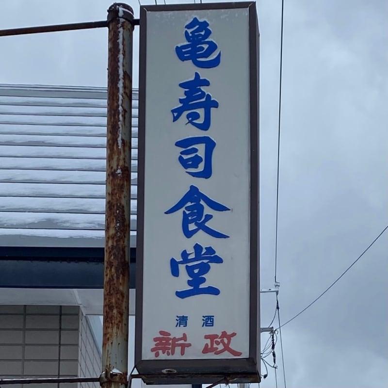 亀寿司食堂 かめずししょくどう 秋田県男鹿市北浦 看板