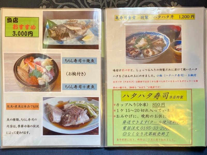 亀寿司食堂 かめずししょくどう 秋田県男鹿市北浦 メニュー