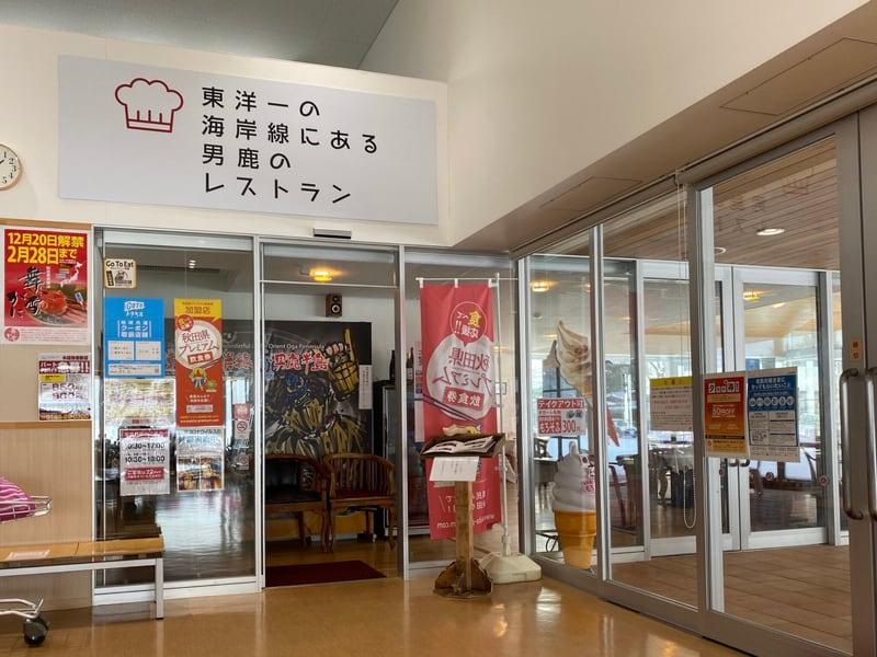 東洋一の海岸線にある男鹿のレストラン 秋田県男鹿市船川港 道の駅おが なまはげの里 オガーレ OGARE 外観 店頭