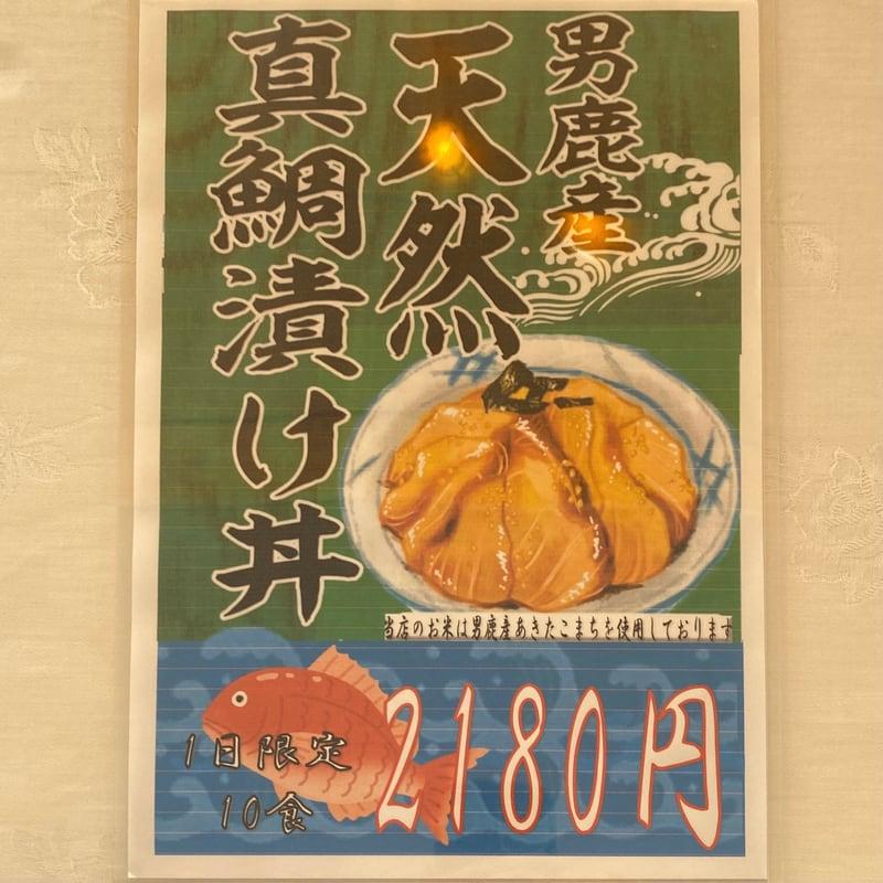 東洋一の海岸線にある男鹿のレストラン 秋田県男鹿市船川港 道の駅おが なまはげの里 オガーレ OGARE メニュー