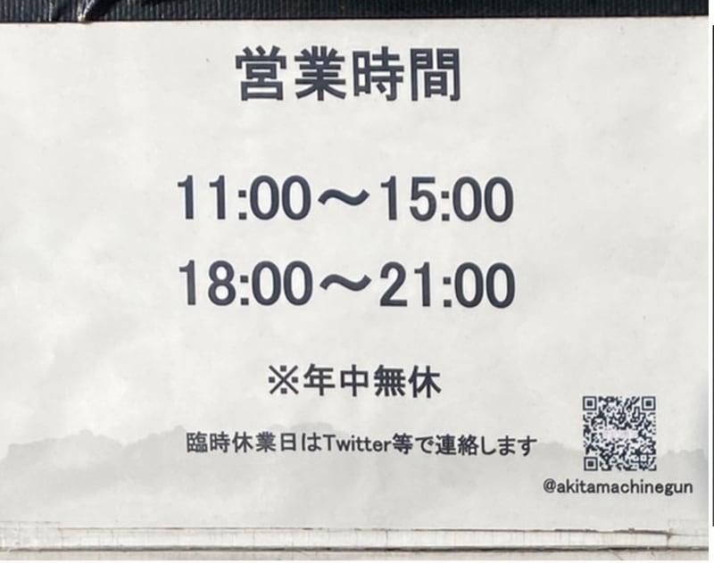 ラーメン マシンガン 秋田県秋田市広面 営業時間 営業案内 定休日