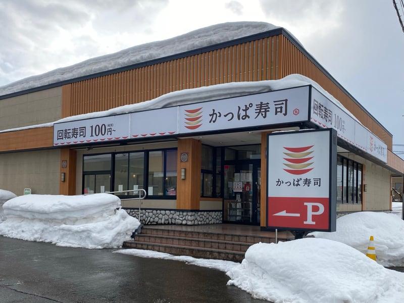 かっぱ寿司 湯沢店 秋田県湯沢市田町 外観