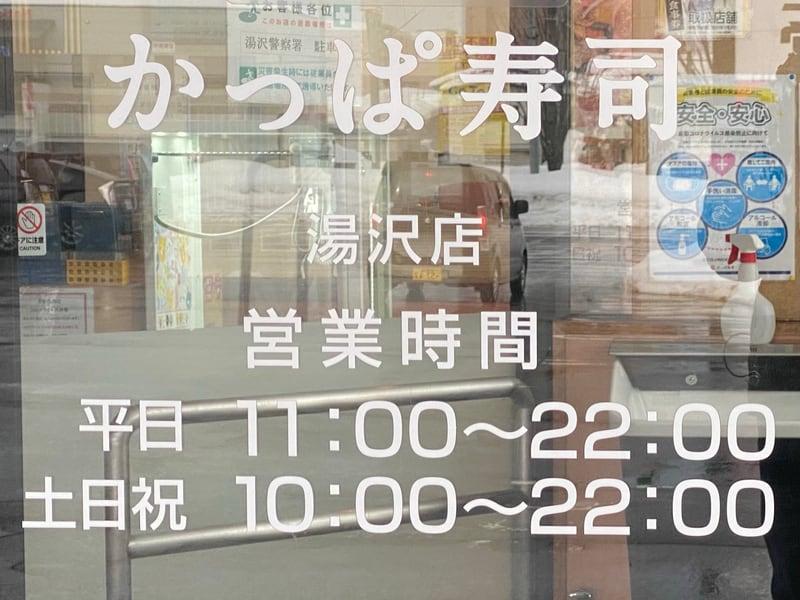 かっぱ寿司 湯沢店 秋田県湯沢市田町 営業時間 営業案内