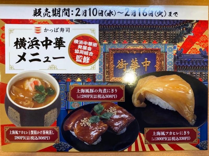 かっぱ寿司 湯沢店 秋田県湯沢市田町 メニュー