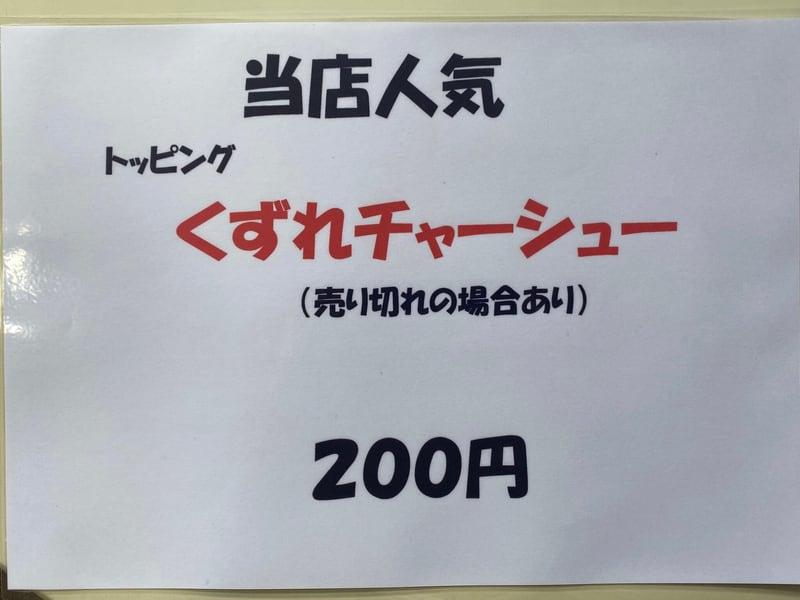中華そば 梅太郎 うめたろう 秋田県湯沢市岩崎 メニュー