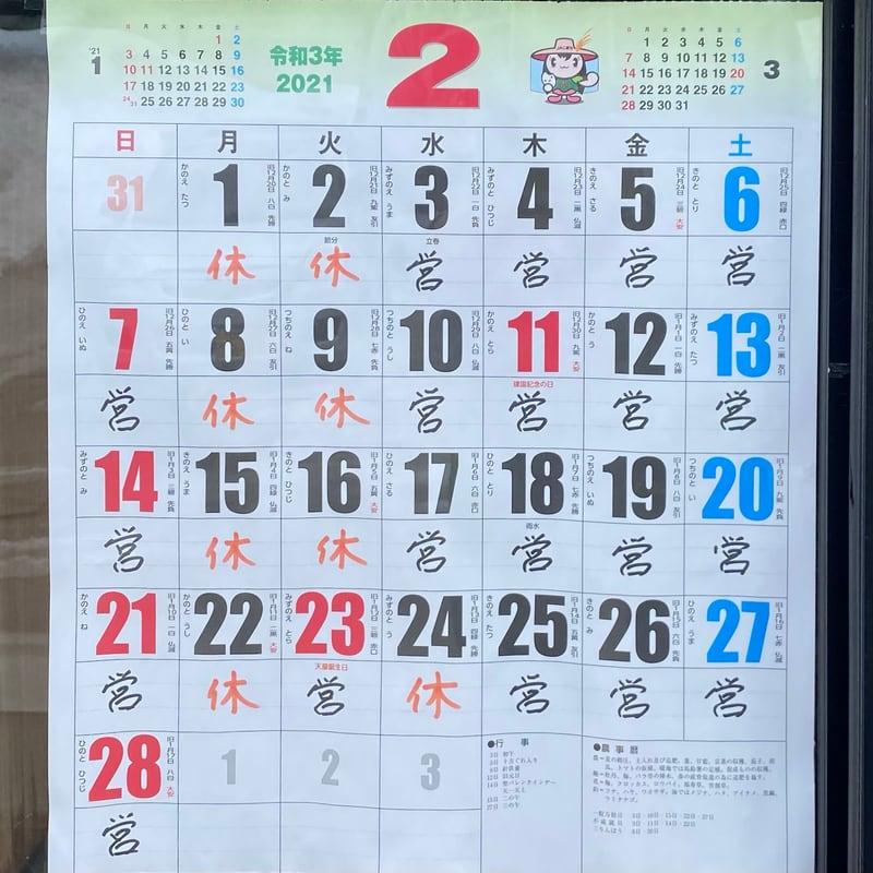 中華そば 梅太郎 うめたろう 秋田県湯沢市岩崎 営業カレンダー 定休日