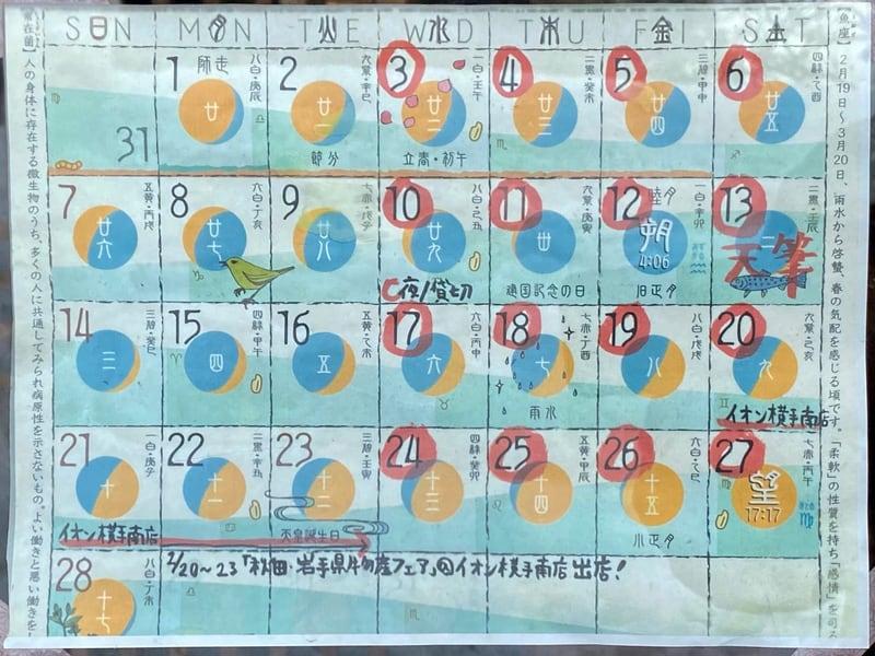 高梨商店 秋田県大仙市高梨 営業カレンダー 定休日