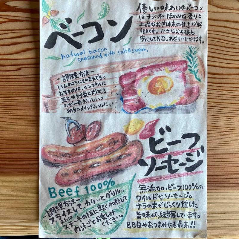 高梨商店 秋田県大仙市高梨 メニュー