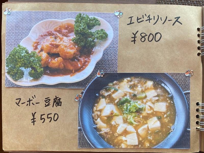 中華カフェ 3dora ミドラ 秋田県大仙市大曲浜町 メニュー