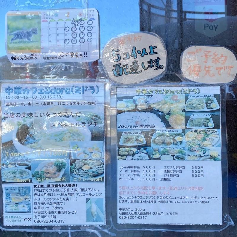 中華カフェ 3dora ミドラ 秋田県大仙市大曲浜町 営業カレンダー 定休日 テイクアウトメニュー