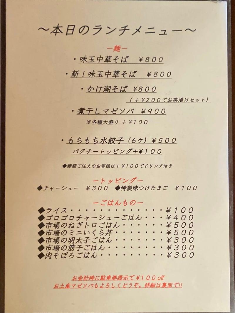 BAR JAH ジャー 秋田県秋田市大町 ランチメニュー