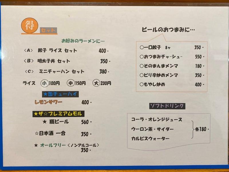味噌工房 麺彩 ふみのや 秋田県横手市前郷 メニュー