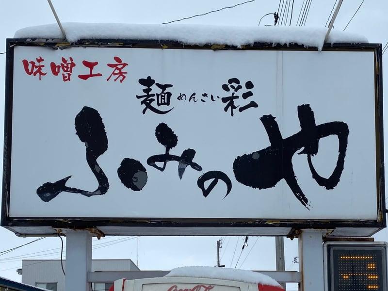 味噌工房 麺彩 ふみのや 秋田県横手市前郷 看板