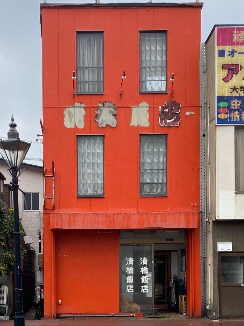 清橋飯店 きよはしはんてん 秋田県由利本荘市花畑町 外観