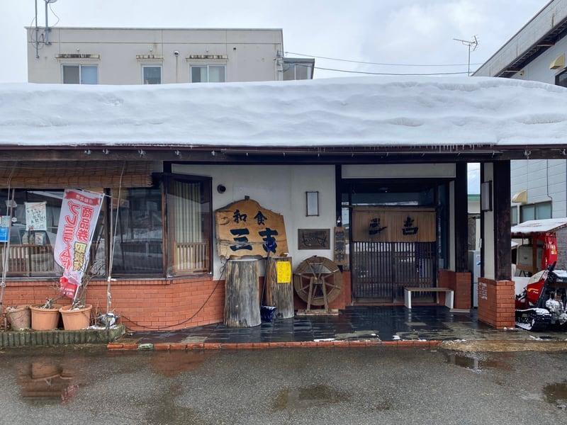 和食 三吉 さんきち 秋田県仙北市角館町小勝田 外観